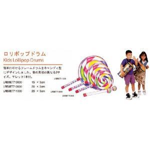 Remo ロリポップドラム Kids Lollipop Drums LREMET711000|musicfarm