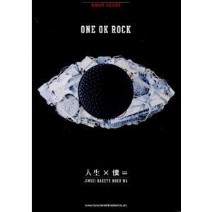 ONE OK ROCK通算6枚目のアルバムのバンド・スコアが早くも発売!待望の今作、「The Beg...