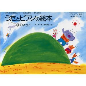 音楽之友社 みんなでたのしく うたったり ひいたり うたとピアノの絵本(3)りょうて アキピアノ教本...