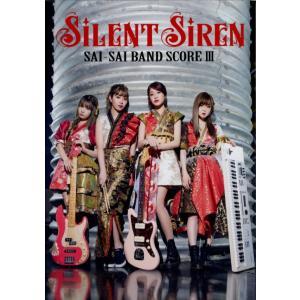 バンド・スコア SILENT SIREN/サイ...の関連商品7