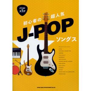 シンコーミュージック バンド・スコア 初心者の超人気J-POPソングス