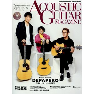 ◆表紙/SPECIAL INTERVIEW DEPAPEKO(押尾コータロー×DEPAPEPE)(1...