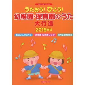 幼稚園や保育園で人気のこどもの歌をやさしいピアノ・ソロのアレンジで。2010〜2019年の保育士試験...