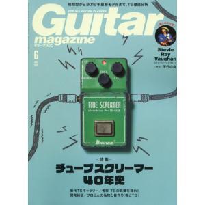 ギター・マガジン 2019年6月号 リットーミュージック