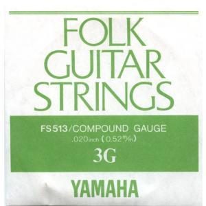 ヤマハアコギコンパウンド3弦バラ3本セット プレーン弦 ゲージ:020W  ※ゆうパケットで発送致し...