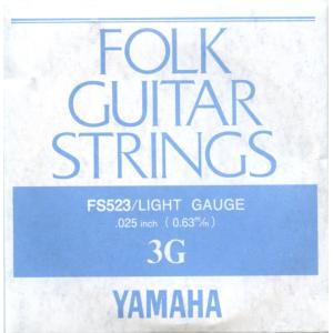 ヤマハアコギライトゲージ3弦バラ3本セット プレーン弦 ゲージ:025W  ※ゆうパケットで発送致し...