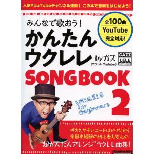 みんなで歌おう! かんたんウクレレSONGBOOK 2 by ガズ 著者 ガズ(ウクレレYouTub...