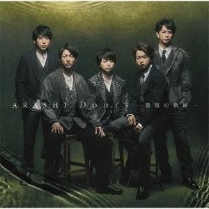 嵐 /Doors 〜勇気の軌跡〜 【初回限定...の関連商品10