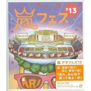 ARASHI 嵐フェス'13 NATIONAL STADIU...