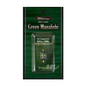 320design Green Manalishi Green (0.01μF) musicplant