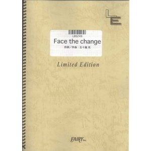 【B級品】バンドスコアピース 『Face the change / Every Littele Thing』/ フェアリー(LBS249)|musicplant