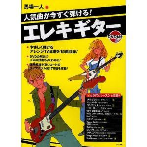 『人気曲が今すぐ弾ける!エレキギター DVD付き / 馬場一人』/ ナツメ社(5176)|musicplant