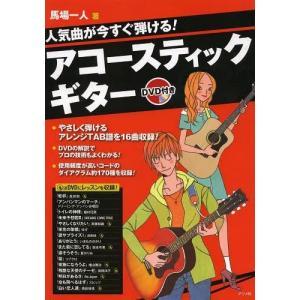 『人気曲が今すぐ弾ける!アコースティックギター DVD付き / 馬場一人』/ ナツメ社(5453)|musicplant