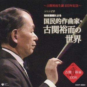 古関裕而生誕100周年 NHK番組による国民的作曲家・古関裕而の世界 CD