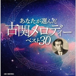 あなたが選んだ古関メロディーベスト30 オムニバス CD 2枚組