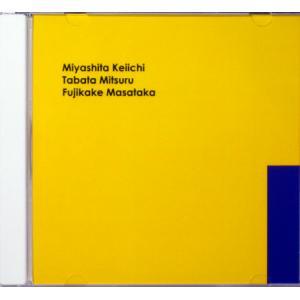 宮下敬一 田畑満 藤掛正隆 - 071213 Live (CD)|musique69