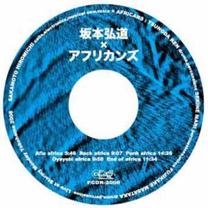 坂本弘道 アフリカンズ (つのだ健 関根真理 藤掛正隆) - 坂本弘道×アフリカンズ (CD)|musique69