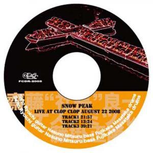 斉藤良一 ナスノミツル 藤掛正隆 - Snow Peak (CD)|musique69