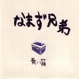 なまず兄弟 - 青い箱/ 赤い箱 (CD)|musique69