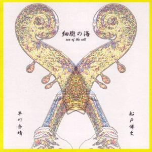 早川岳晴 船戸博史 - 細胞の海 Sea of the Cell (CD)|musique69