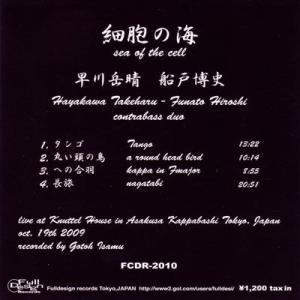 早川岳晴 船戸博史 - 細胞の海 Sea of the Cell (CD)|musique69|02