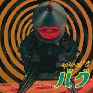 オプティカルエイト Optical*8 - バグ Bug (CD)|musique69