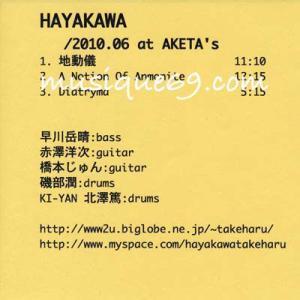 早川岳晴 橋本じゅん 赤澤洋次 北澤篤 磯部潤 (Hayakawa) - 2010.06 at Aketa's (CD)|musique69