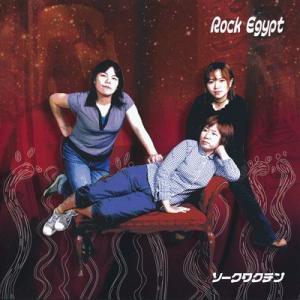 ソークワクチン Salk Vacchin - Rock Egypt (CD)|musique69