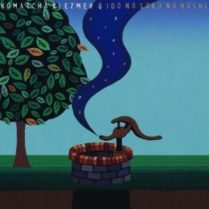 こまっちゃクレズマ - こまっちゃくれ4 井戸の底の星 (CD)|musique69