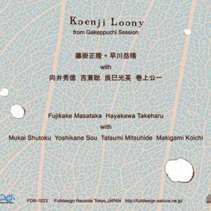 藤掛正隆 早川岳晴 向井秀徳 吉兼聡 辰巳光英 巻上公一 - Koenji Loony: from Gakeppuchi Session (CD)|musique69|02