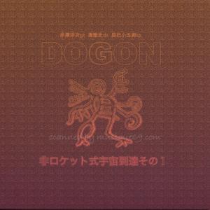 赤澤洋次 湊雅史 辰巳小五郎 (DOGON) - 非ロケット式宇宙到達 その1 (CD)|musique69