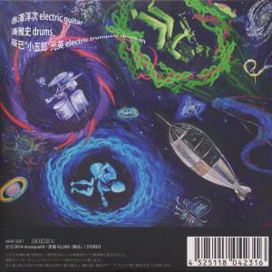 赤澤洋次 湊雅史 辰巳小五郎 (DOGON) - 非ロケット式宇宙到達 その1 (CD)|musique69|02