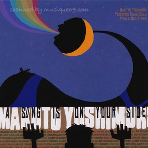 吉森信 - うたのそばに A Song is on Your Side. (CD)|musique69