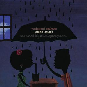 吉森信 - おとのあわれ (CD)|musique69