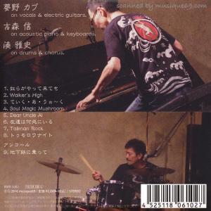 夢野カブ 吉森信 湊雅史 (THREE & ONLY) - Live (CD)|musique69|02
