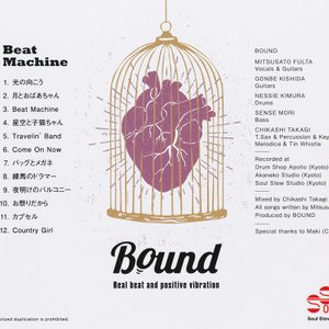 バウンド BOUND - Beat Machine (CD)|musique69|02