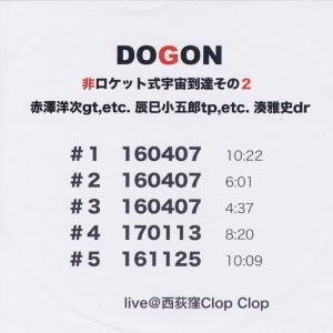 赤澤洋次 湊雅史 辰巳小五郎 (DOGON) - 非ロケット式宇宙到達 その2 (CD)|musique69|02