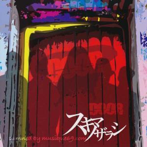 スキマノザラシ Sukimanozarashi - Door (CD)|musique69