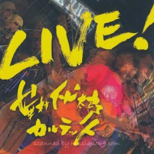 華村灰太郎カルテット - Live! (CD)|musique69