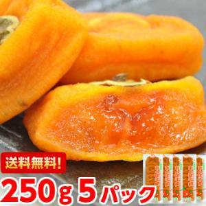 新潟県産あんぽ柿250g 5パック|muskmelon