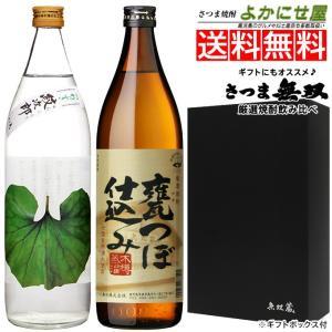 送料無料 芋焼酎 甕つぼ仕込み つわぶき紋次郎 各25度 各900ml 飲み比べセット 箱付 酒|musougura