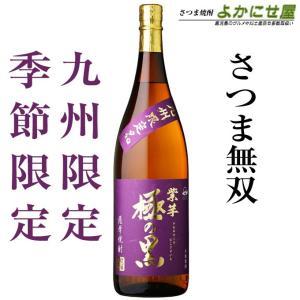 2018年 販売開始  本格芋焼酎 九州限定 季節限定 極の黒 (きわみのくろ) 紫芋 1800ml 25度 さつま無双