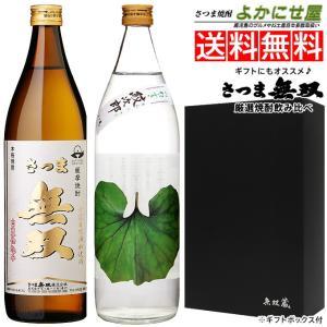 送料無料 芋焼酎 セット 白ラベル つわぶき紋次郎 飲み比べ セット 各25度 各900ml 箱付 酒 musougura