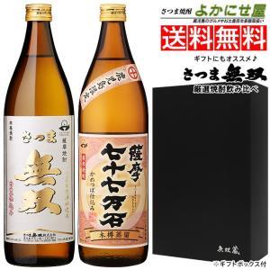 送料無料 芋焼酎 セット 白ラベル 薩摩七十七万石  飲み比べ 各25度 各900ml さつま無双 箱付 酒|musougura