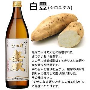 送料無料 芋焼酎 セット 白ラベル 薩摩七十七万石  飲み比べ 各25度 各900ml さつま無双 箱付 酒|musougura|02