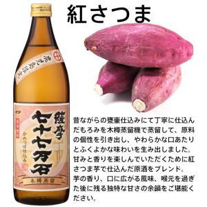 送料無料 芋焼酎 セット 白ラベル 薩摩七十七万石  飲み比べ 各25度 各900ml さつま無双 箱付 酒|musougura|03
