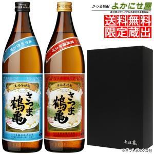 送料無料 芋焼酎 セット 限定焼酎 飲み比べ セット さつま鶴亀 青 赤 25度 900ml 2本組 箱付 酒|musougura