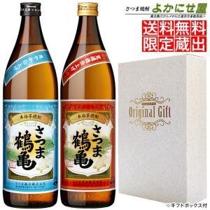 送料無料 芋焼酎 セット 限定焼酎 飲み比べ セット さつま鶴亀 青 赤 25度 900ml 2本組 箱付 酒|musougura|13