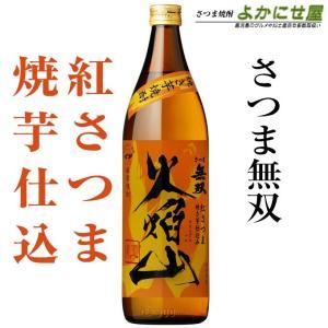送料無料 火焔山紅 甕つぼ仕込み 本格芋焼酎 飲み比べセット 900ml 2本組 箱付 酒 musougura 02