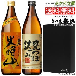 送料無料 火焔山紅 甕つぼ仕込み 本格芋焼酎 飲み比べセット 900ml 2本組 箱付 酒 musougura 12